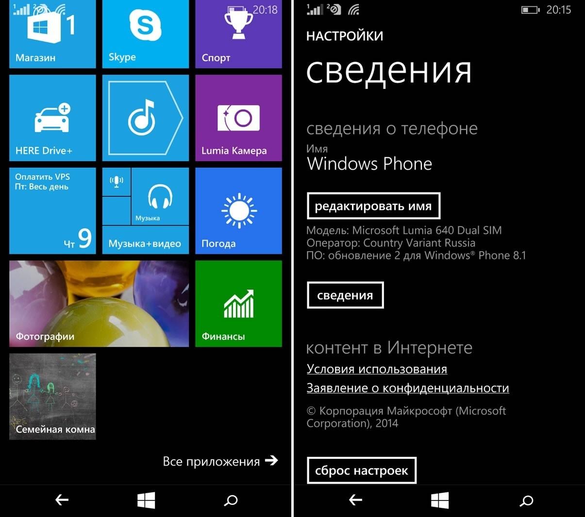 windows phone вернуть - Программы