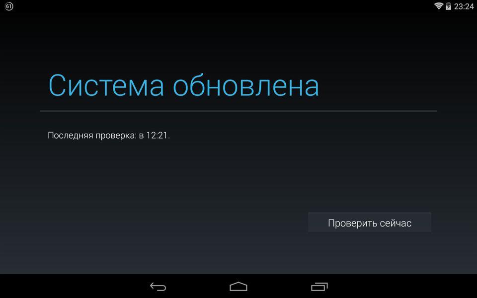 Андроид для планшетов инструкция