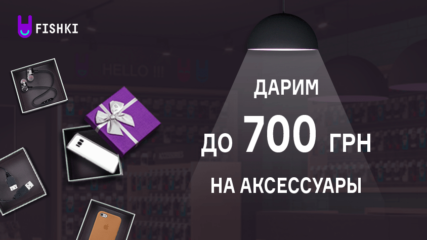 ee909320dce Интернет-магазин FISHKI.ua  магазин гаджетов и аксессуаров - Украина